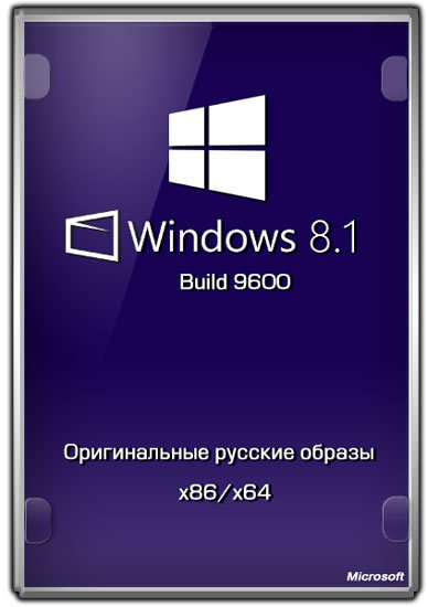 Ключи Онлайн Активации Windows 8.1