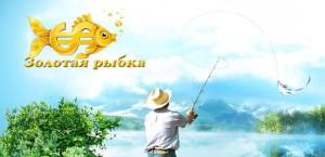 zolotaja_rybka