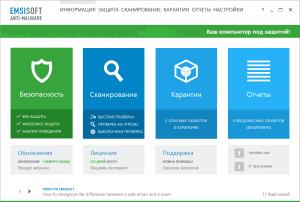 Emsisoft_Anti-Malware_10836098966790