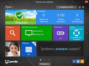 Panda_Free_Antivirus_2015854570965