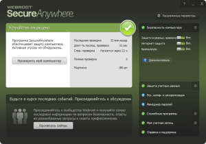 Webroot_SecureAnywhere_AntiVirus_3798756