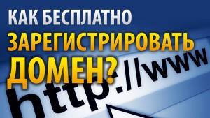 домен бесплатно 454