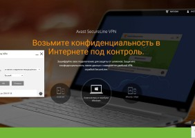 Avast! SecureLine VPN 123