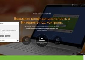 Avast! SecureLine VPN 123