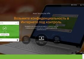Avast! SecureLine VPN12345