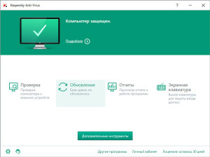 kaspersky-anti-virus-2016 2