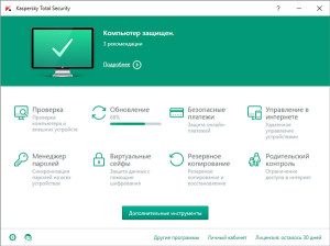 kaspersky-total-security-2016-screen