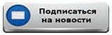 Кнопка Подписаться на новости_280х95
