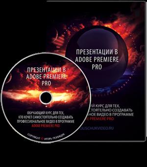 Обучающий курс Презентации в Adobe Premiere Pro