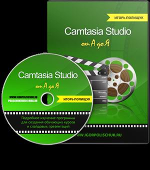 Обучающий курс Camtasia Studio от А до Я