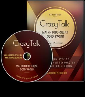 Обучающий курс CrazyTalk магия говорящих фотографий