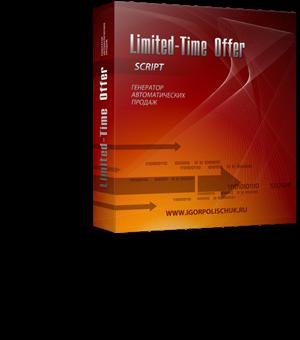 Скрипт ограниченных предложений Limited-Time Offer