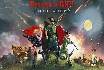 petka-i-vasilij-ivanovich-spasayut-galaktiku-perezagruzka-5