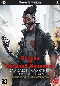 petka-i-vasilij-ivanovich-spasayut-galaktiku-perezagruzka