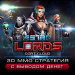 astro lords онлайн игра с выводом денег