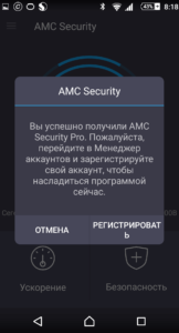 amc security pro 2