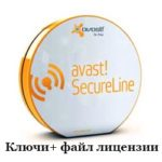 avast secureline vpn ключ+файл лицензии