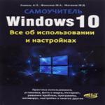 Windows 10 самоучитель скачать бесплатно