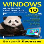 Windows 10. Новейший самоучитель скачать бесплатно